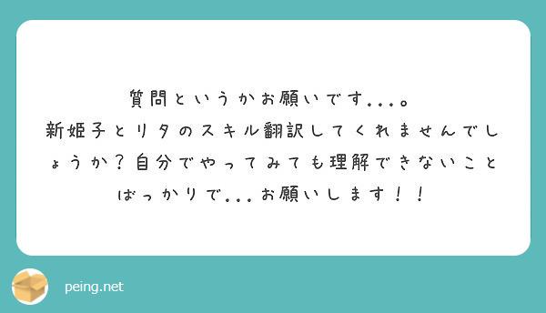質問というかお願いです...。 新姫子とリタのスキル翻訳してくれませんでしょうか?自分でやってみても理解できないことばっかりで...お願いします!!