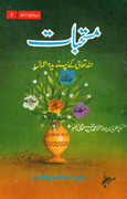 Mustahibbat Allah Kay Pasandeeda Amaal By Shaykh Mufti R