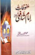 Malfoozat e Imam Shafiee (r a)
