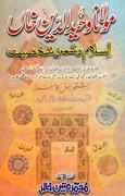 Maulana Waheeduddeen Khan – Islam Dushman Shakhsiyat