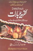 Shia Ki 40 Kufriya Ibaaraat