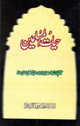 Hayat ul Muslimeen Shaykh Ashraf Ali Thanvi