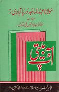 Aap Beeti By Shaykh Abdul Majid Daryabadi
