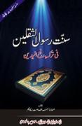 Sunnat e Rasool Us Saqlain [صلى الله عليه و سلم]