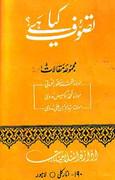 Tasawwuf Kya Hai By Shaykh Muhammad Manzoor Nomani