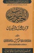 Akhbar ut Tanzeel By Shaykh Muhammad Ismail