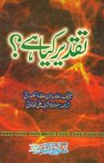 Taqdeer Kya Hai By Shaykh Ashraf Ali Thanvir a 0000