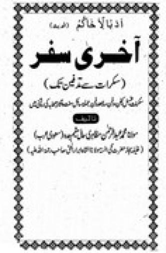 "Aakhri Safar -€"" Sakraat Say Tadfeen Tak By Shaykh Muhammad Abdur Rahman Mazahiri"