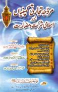 Marwaja Tijarti Companian Or Islami Shikat o mazarib