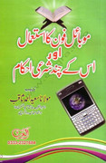 Mobile Phone Ka Istemaal Aur Iss Kay Chand Shari Ahkaam By