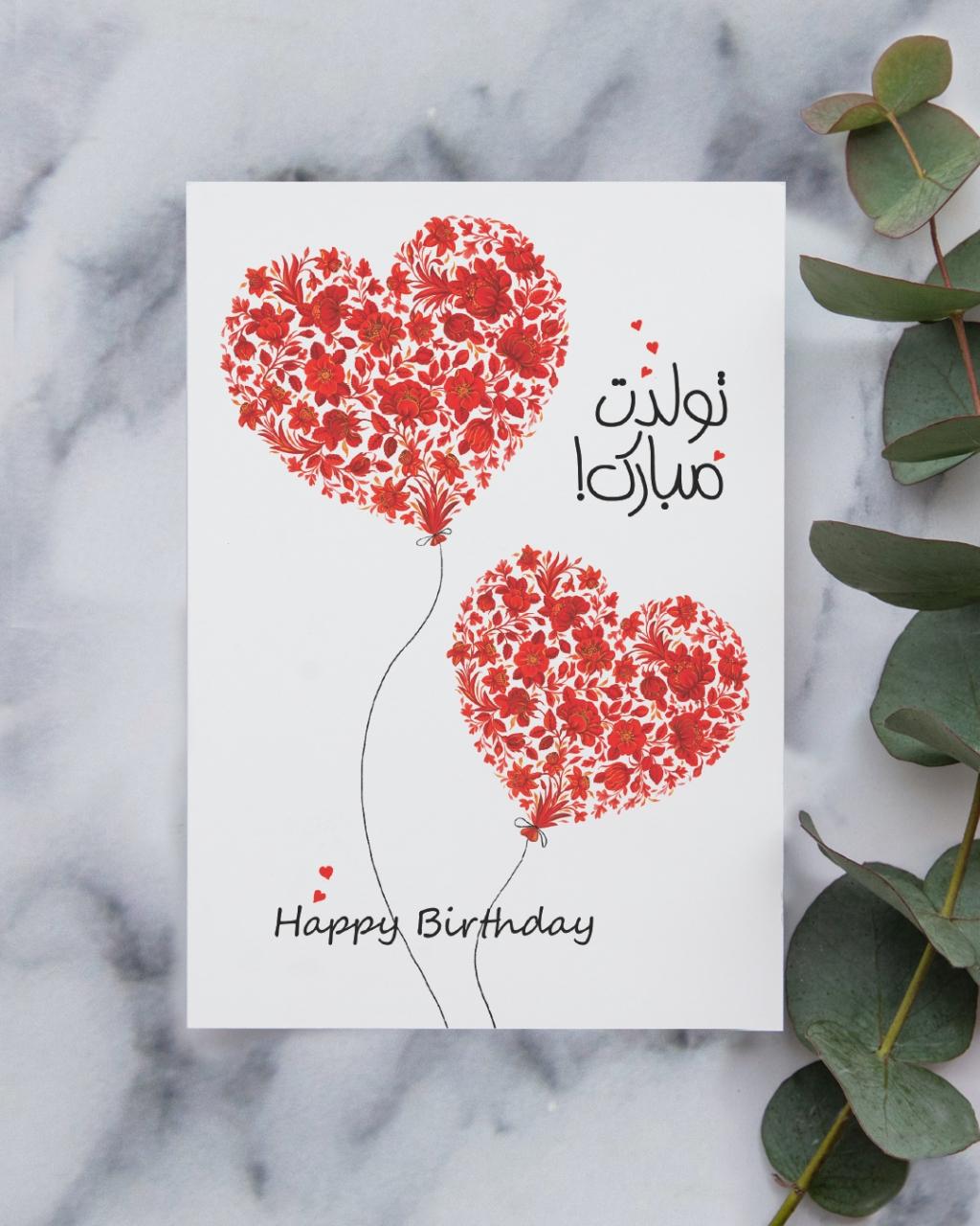 Persian Farsi Birthday Postcard