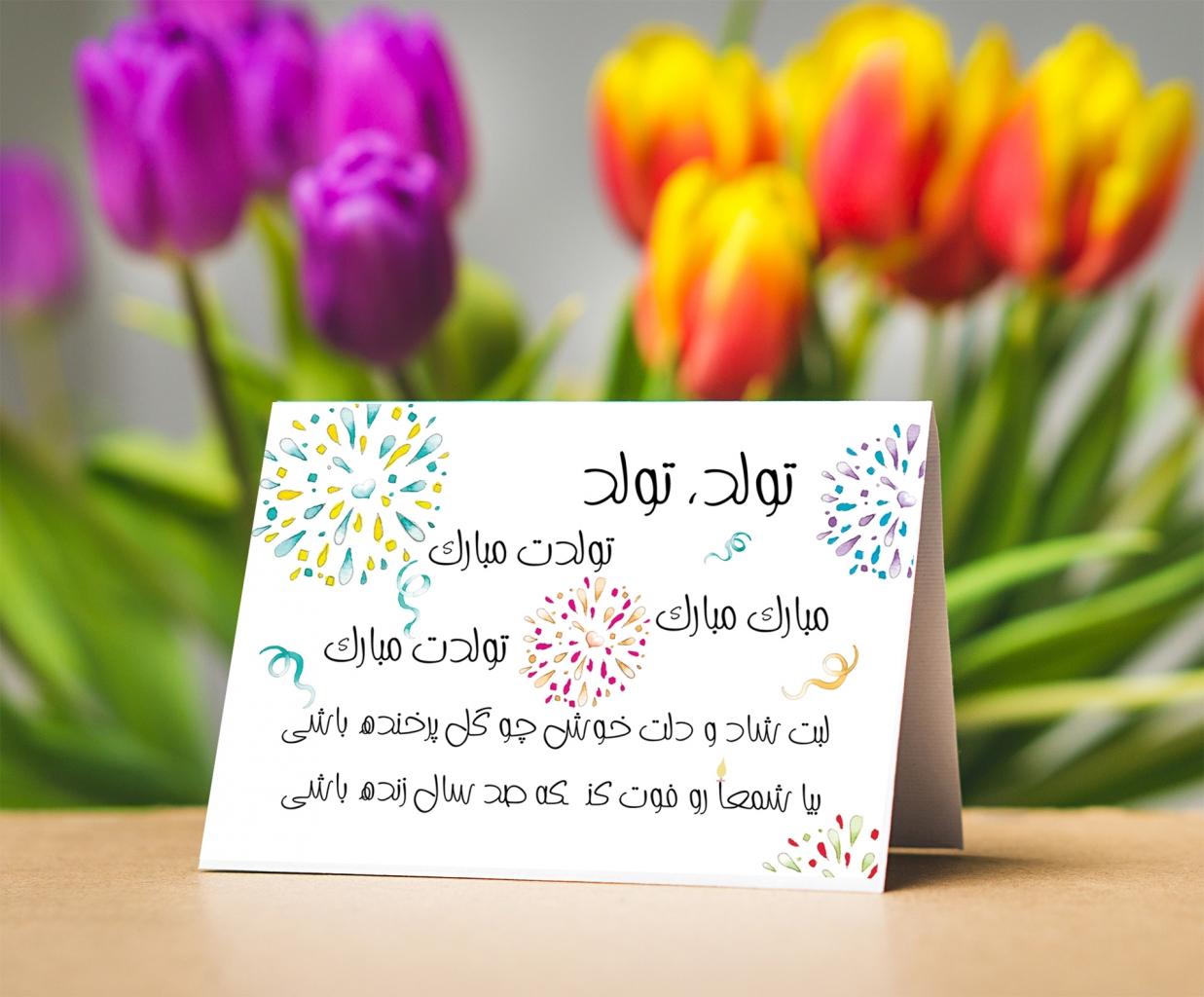 Tavalodet Mobarak In Farsi Persian Happy Birthday Poem Card