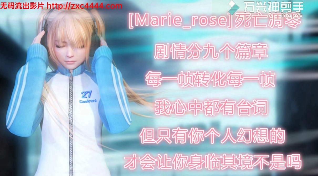 【3D同人/全動態】瑪麗羅斯3D同人神作:死亡凋零 1-9章(完結版)★全程高能【8.6G – 洛麗塔