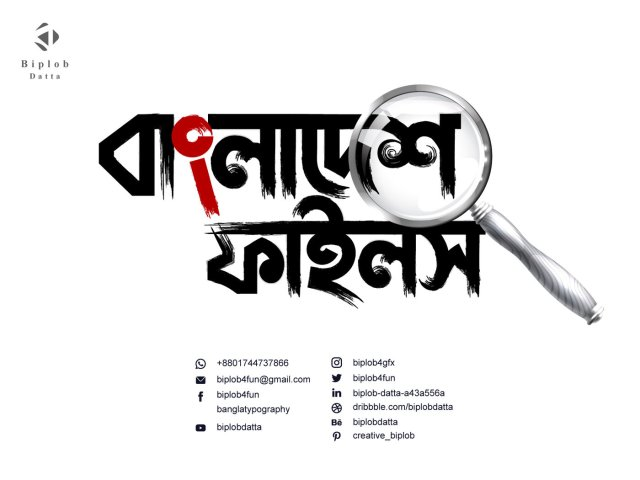Bangla typography  Bangla Logo  Bengali logo  Bengali