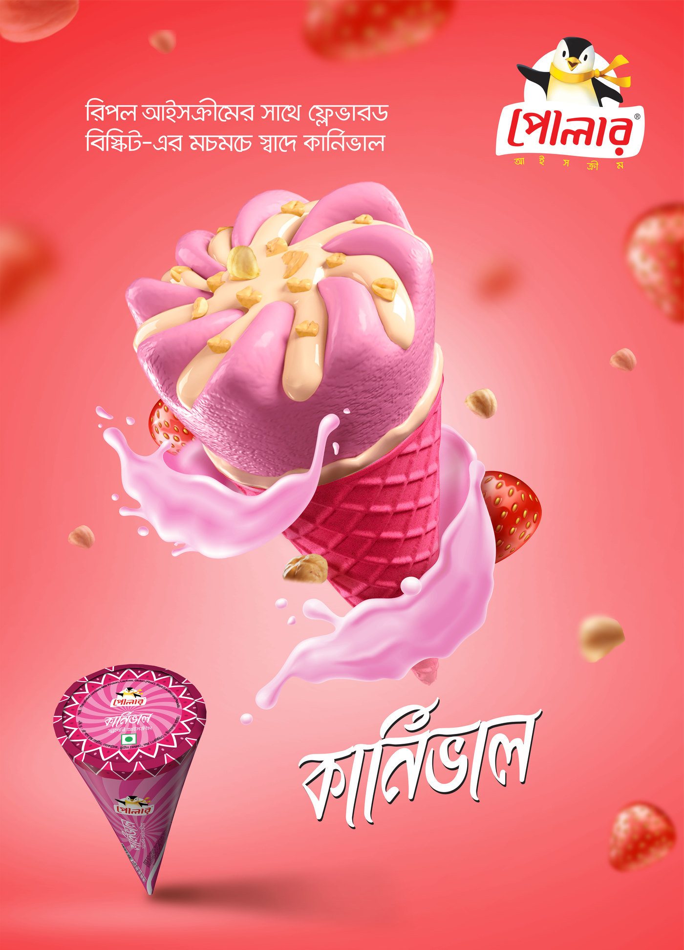 polar ice cream posters by nafis ahmed