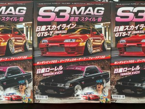 S3 Magazine Issue 56
