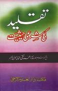 Taqleed Ki Shari Haisiyat By Shaykh Mufti Taqi Usmani