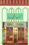 Aadaab un Nabisallallahu Alaihi Wasallam By Shaykh Su