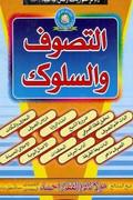 At Tasawwuf was Sulook By Shaykh Zulfiqar Ahmad