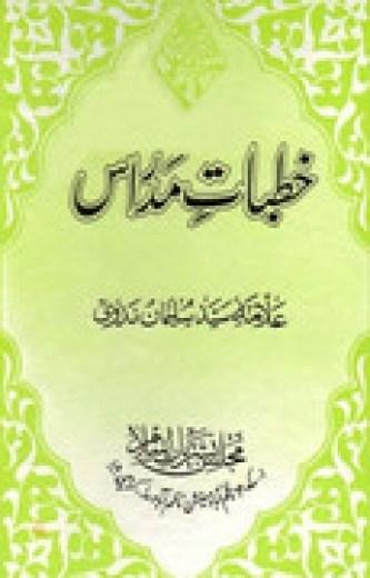 Khutbat e Madraas By Shaykh Syed Sulaiman Nadvi