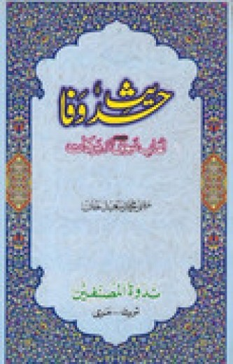 Hadith e Wafa By Shaykh Mufti Muhammad Saeed Khan
