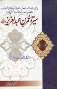 Seerat e Hazrat Umer Bin Abdul Azizr a By Shaykh Muhamm