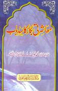 Maasharti Bigaar Ka Saddebaab By Shaykh Muhammad Yusuf L