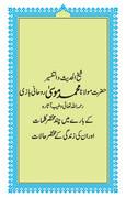 Shaykh Muhammad Musa Roohani Bazi (r a)