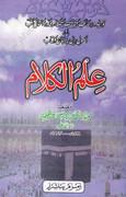 Ilm ul Kalaam By Shaykh Muhammad Idrees Kandhelvi