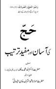 Hajj Ki Aasaan Aur Mufeed Tarteeb