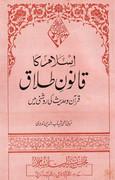 Islam Ka Qanoon -e- Talaq