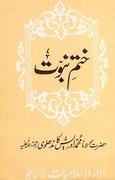 Khatam e Nubuwwat By Shaykh Muhammad Idrees Ka