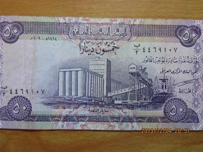 قیمت آنلاین دینار عراق