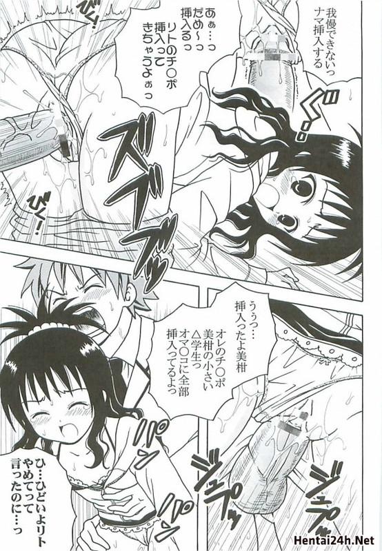 Hình ảnh 57556cb8498bb trong bài viết ToLOVE Ryu 5