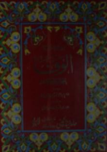 Al wafa bil Ahwale Mustafa free pdf book