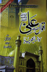 Aqwal-e-Zareen of Hazrat Ali