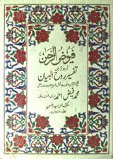 Fuyuz ur Rehman Tafseer Ruh al-Bayan 15, 16, 17