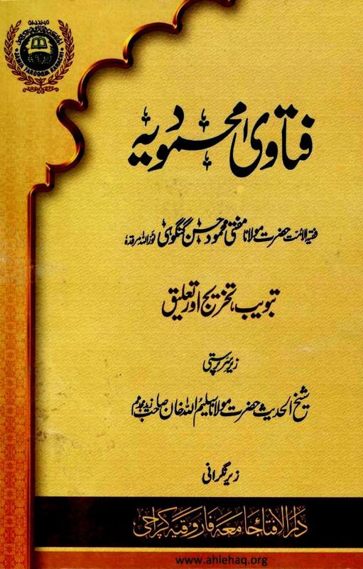 Fatawa Books Pdf