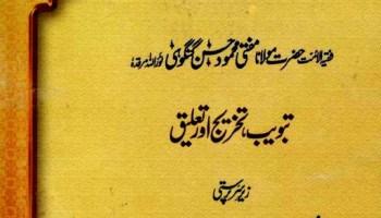 Islahi Khutbat – 16 Volumes – Free Books