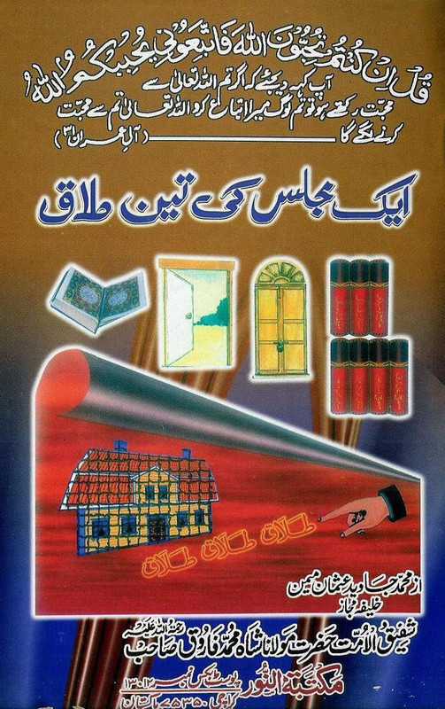 ISLAMIC-BOOKS-LIBRARY