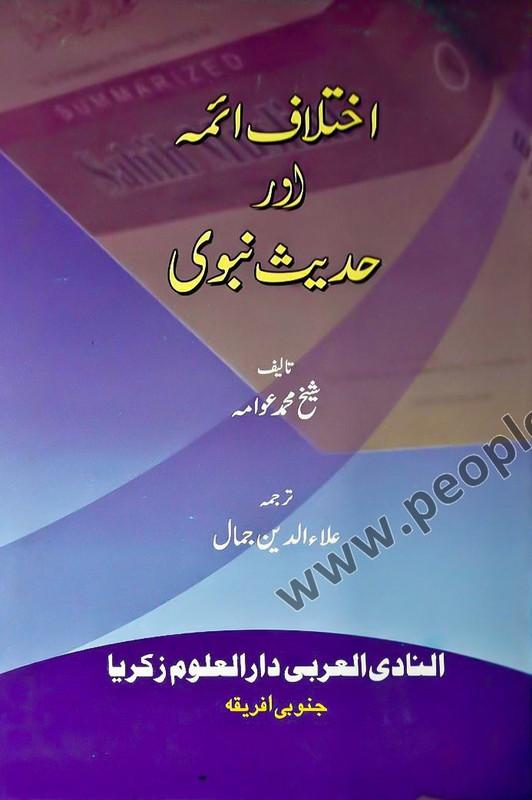ISLAMIC-BOOKS-LIBRARY