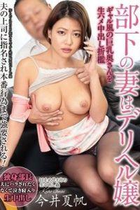 AQSH-052 Subordinate's Wife Is Miss Deriheru Gal-style Busty Wife Ejaculation In Raw Saddle Imai Natsuho