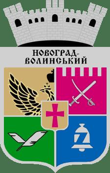Герб міста Новограда-Волинського.
