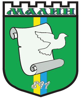 Герб Малина.