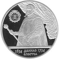 Пам'ятна монета НБУ, присвячена Данилу Апостолу