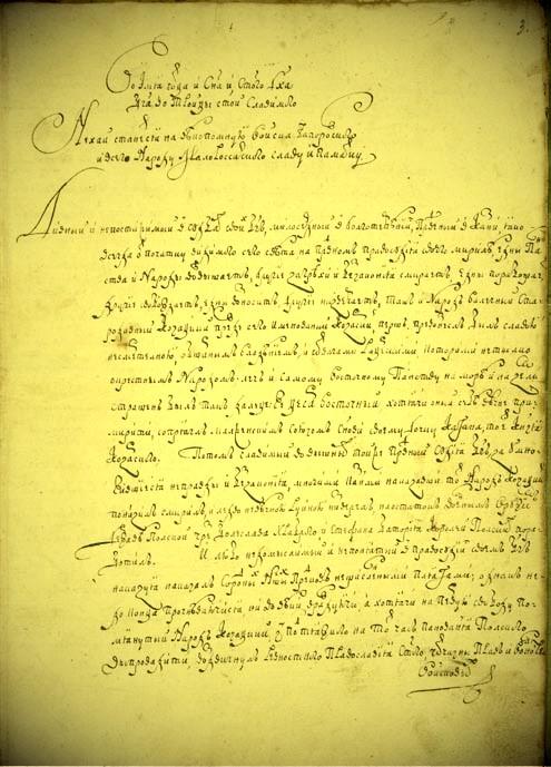 Перший аркуш Конституції Пилипа Орлика 1710 року, яку написано руською (староукраїнською) мовою.