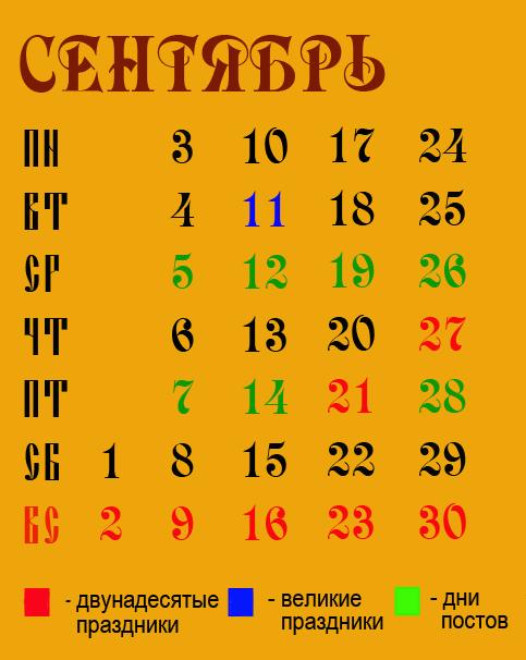 Православный календарь на сайт.jpg