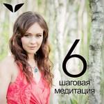 6-шаговая медитация