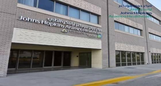 8 وظائف صحية وإدارية شاغرة بمركز أرامكو الطبي