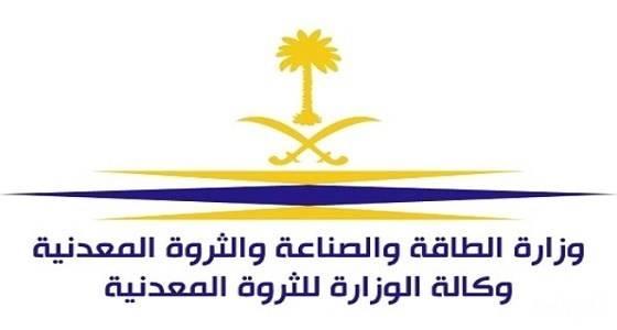 (للجنسين) وظائف شاغرة في وزارة الطاقة والثروة المعدنية